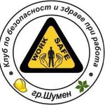 Логото за Група на КЛУБ НА СПЕЦИАЛИСТИТЕ ПО БЗР- ШУМЕН