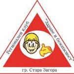 Логото за Група на КЛУБ НА СПЕЦИАЛИСТИТЕ ПО БЗР - СТАРА ЗАГОРА